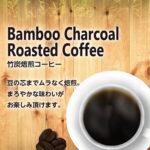 竹炭焙煎コーヒー