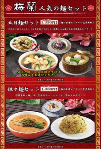 人気の麺セット